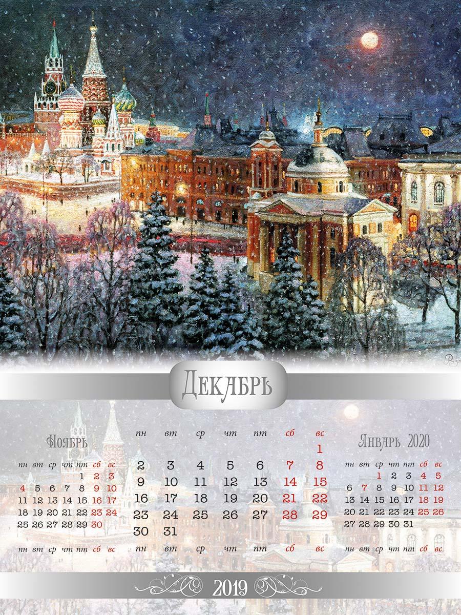 Декабрь календаря