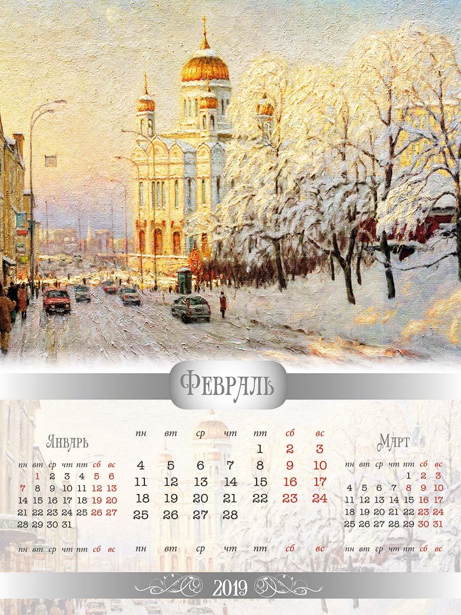 Февраль календаря