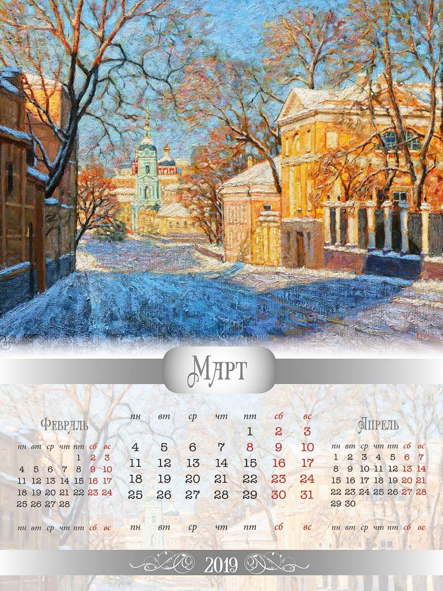 март календаря