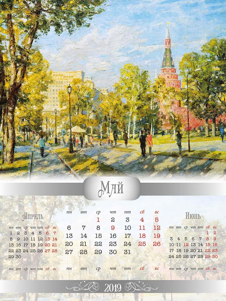 Май календаря