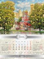 Июнь календаря