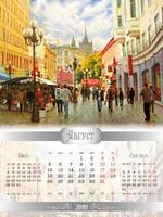 Август календаря