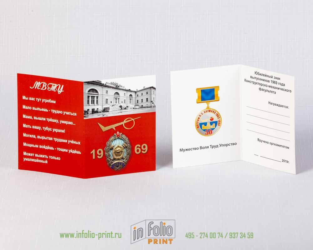 Удостоверение к юбилейному знаку МВТУ им. Баумана