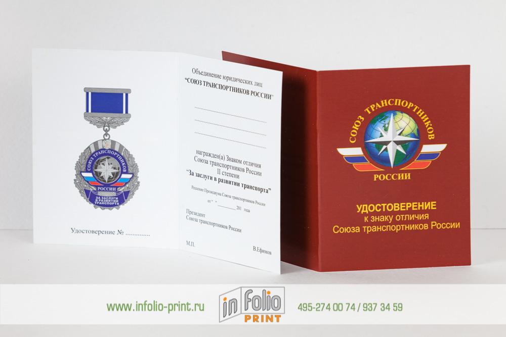 Картонное удостоверение к медали