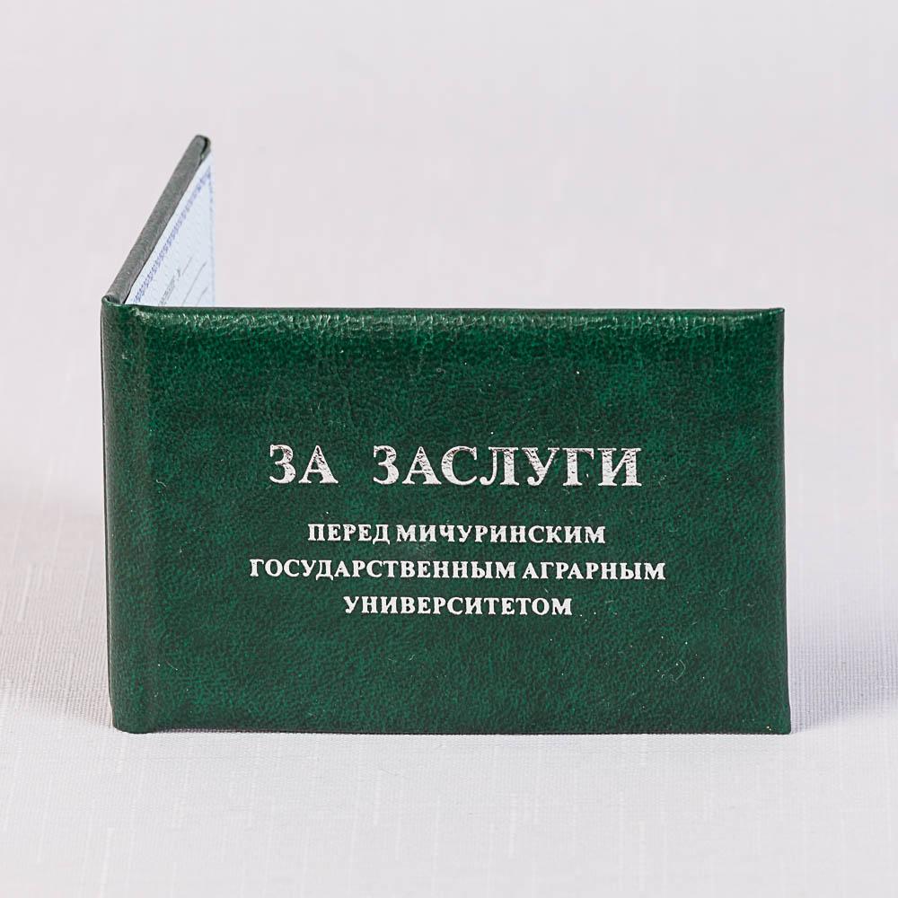 Удостоверение из зеленого переплтного материала с серебрянным тиснением