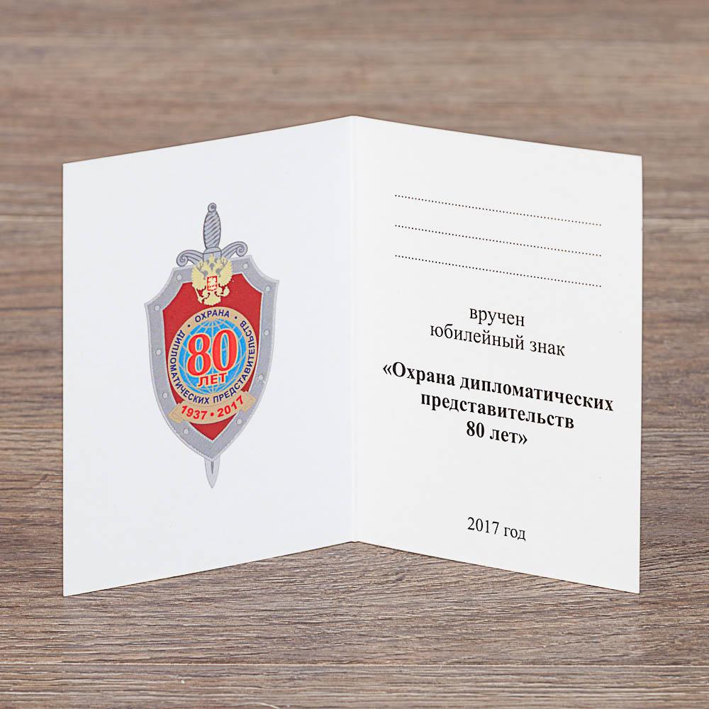 Удостоверение к юбилейному знаку