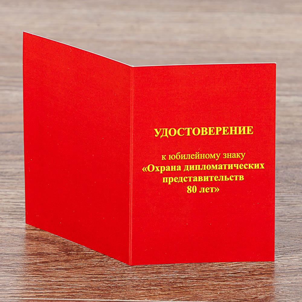 Удостоверение к юбилейному знаку из картона