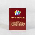 Удостоверение к медали из двухстороннего картона