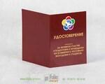 Удостоверение к медали за активное участие в подготовке и проведении ...