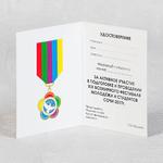 Удостоверение к памятной награде фестиваля молодежи и студентов