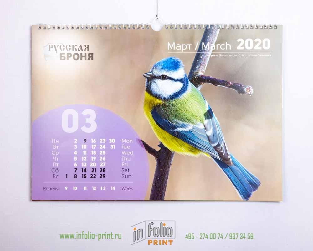 настенный календарь на ригеле А3